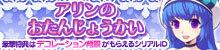 Arin_Birth2012.jpg