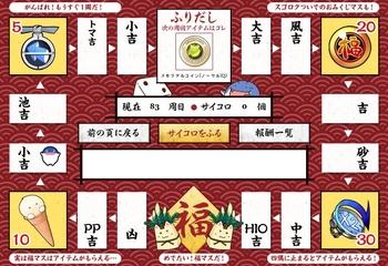sugoroku2016.jpg